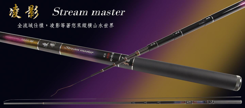 Stream-master-02