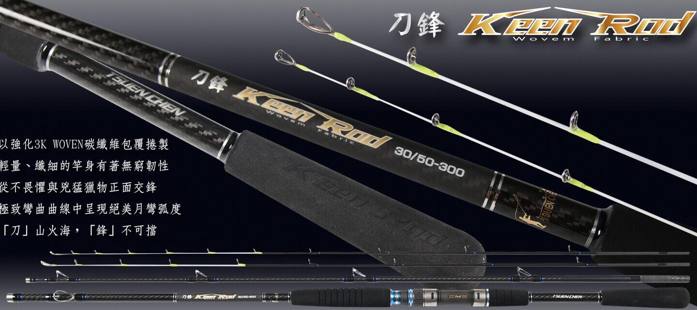 keen-rod-02-2